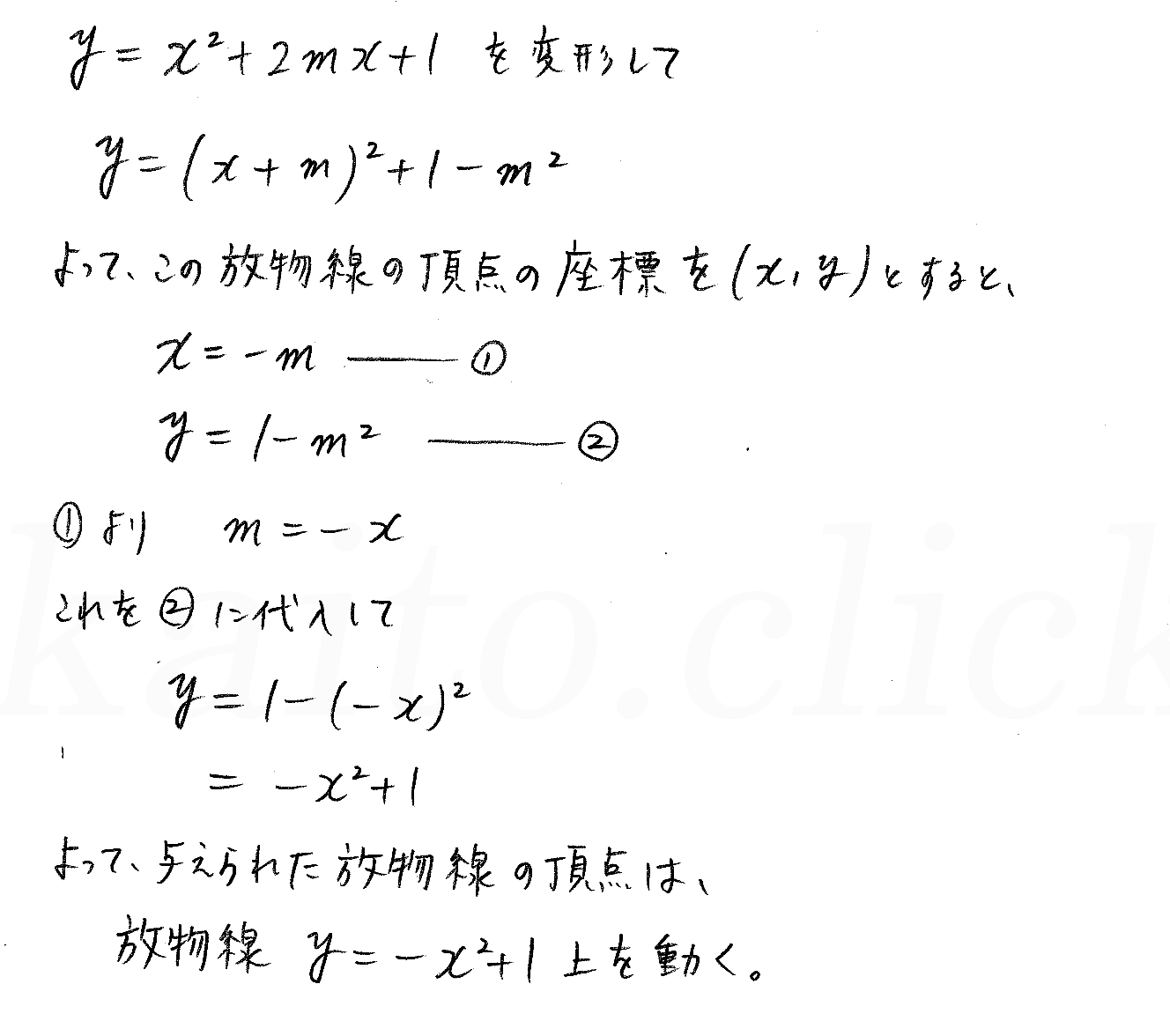 3TRIAL数学2-205解答