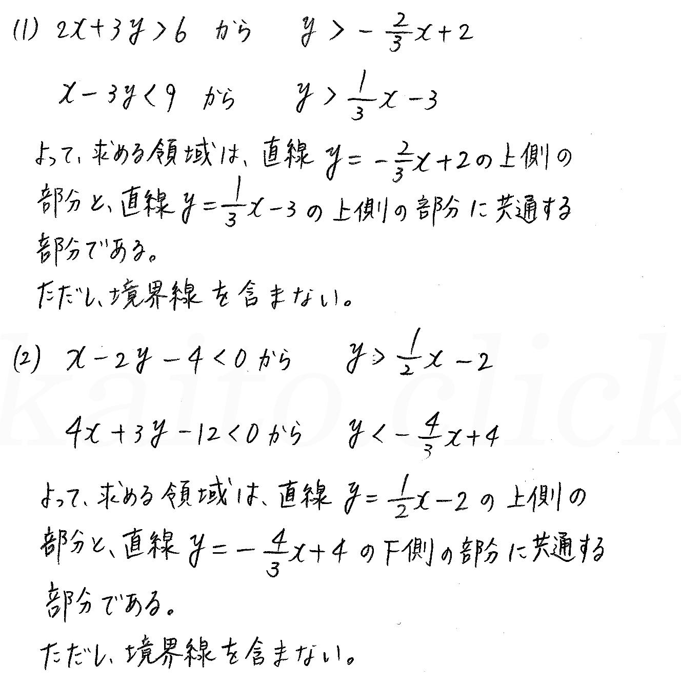 3TRIAL数学2-209解答