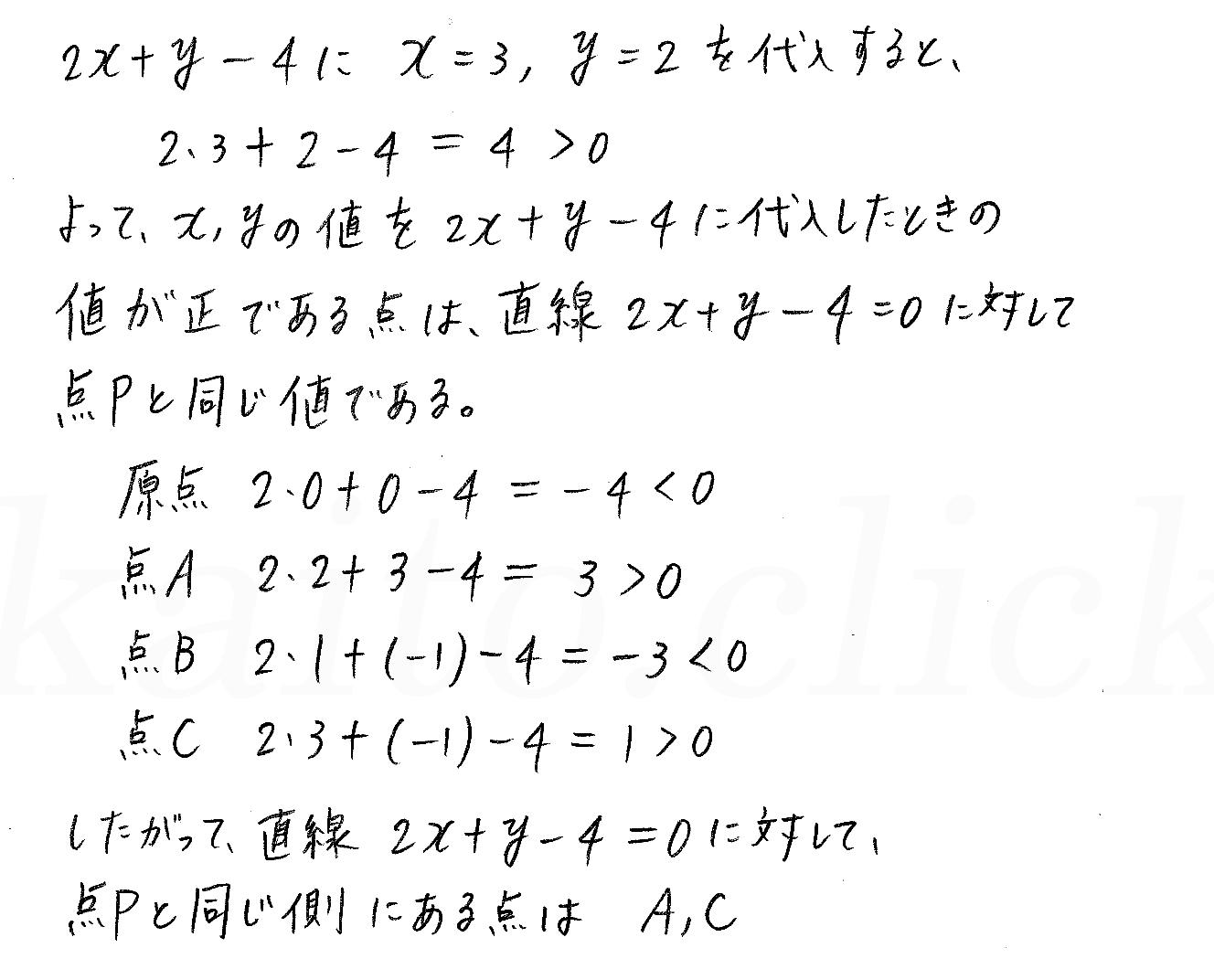 3TRIAL数学2-211解答