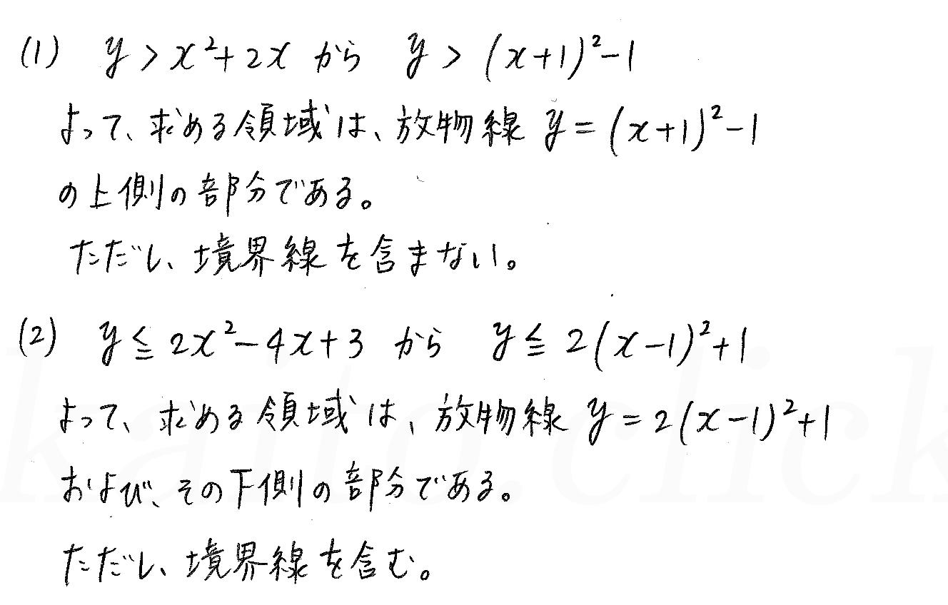 3TRIAL数学2-212解答