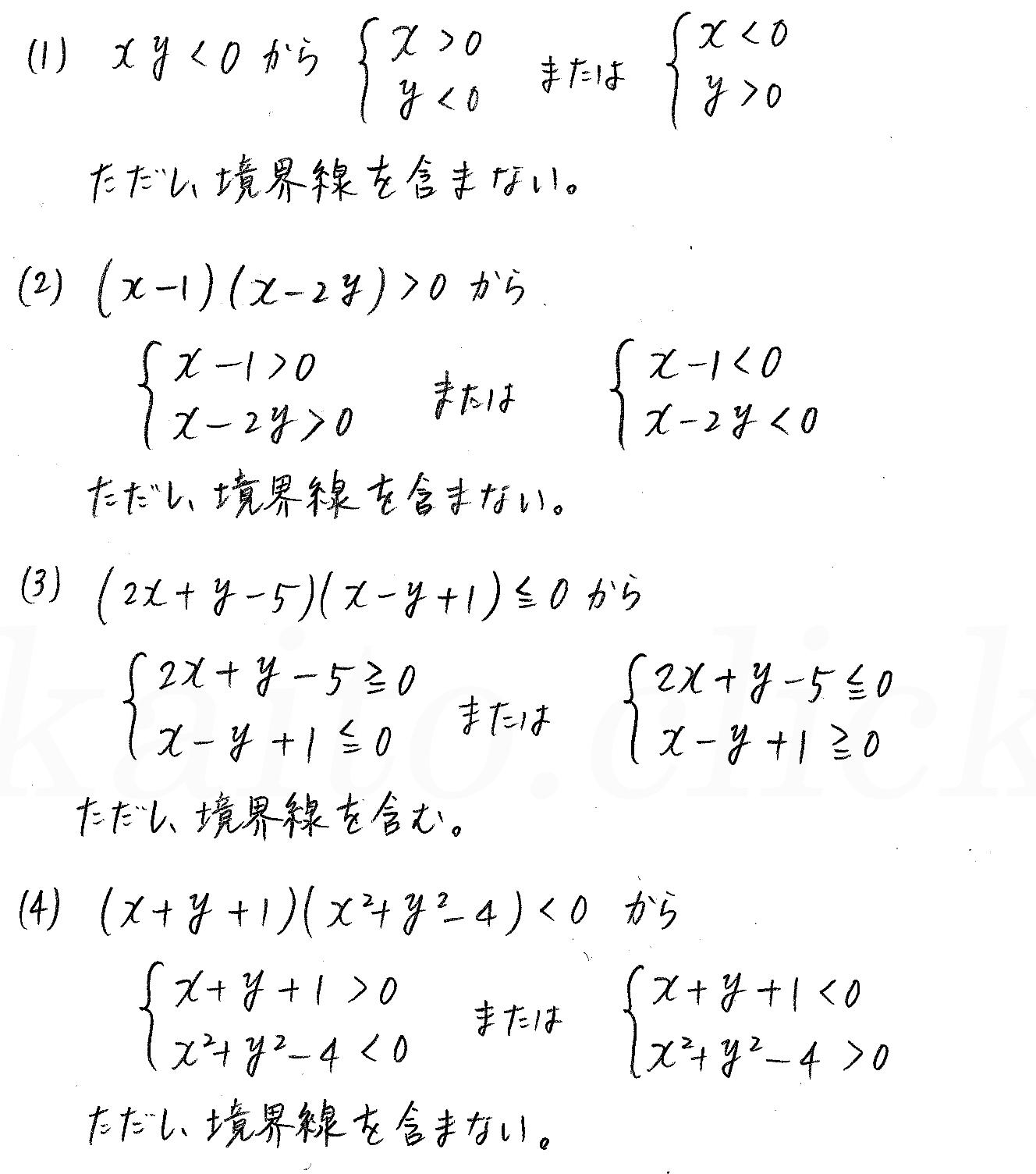 3TRIAL数学2-214解答