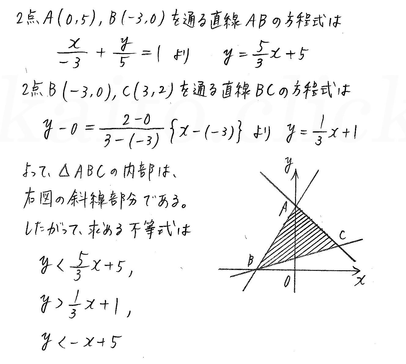 3TRIAL数学2-215解答