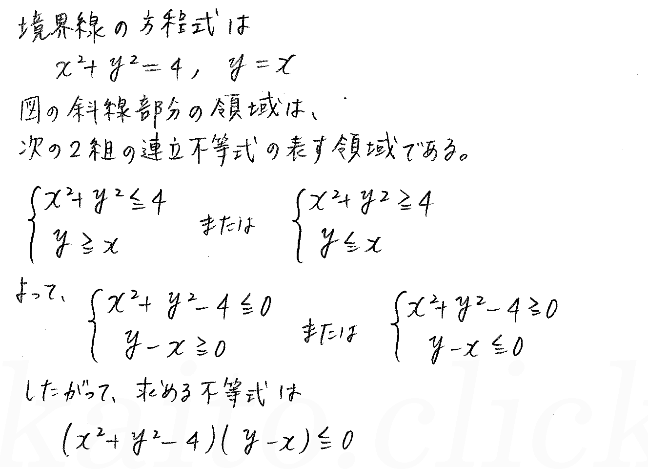 3TRIAL数学2-216解答