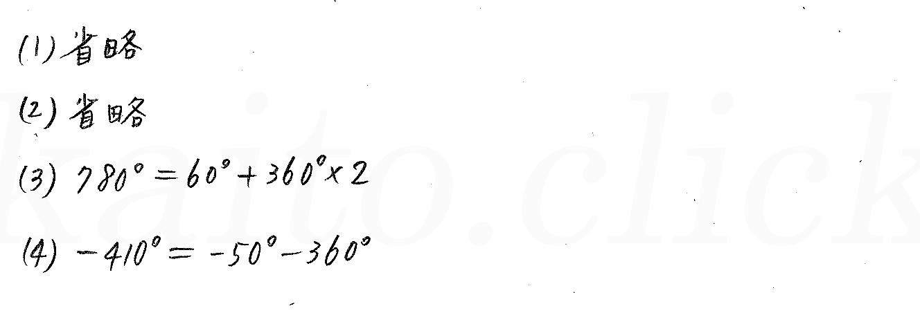 3TRIAL数学2-223解答