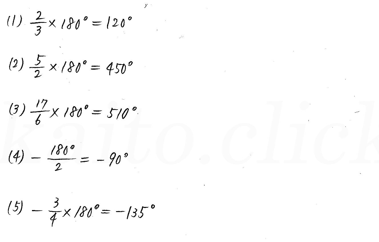 3TRIAL数学2-227解答