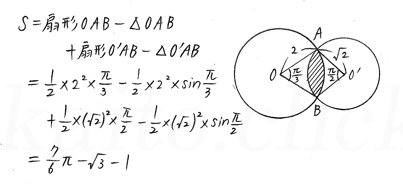3TRIAL数学2-232解答