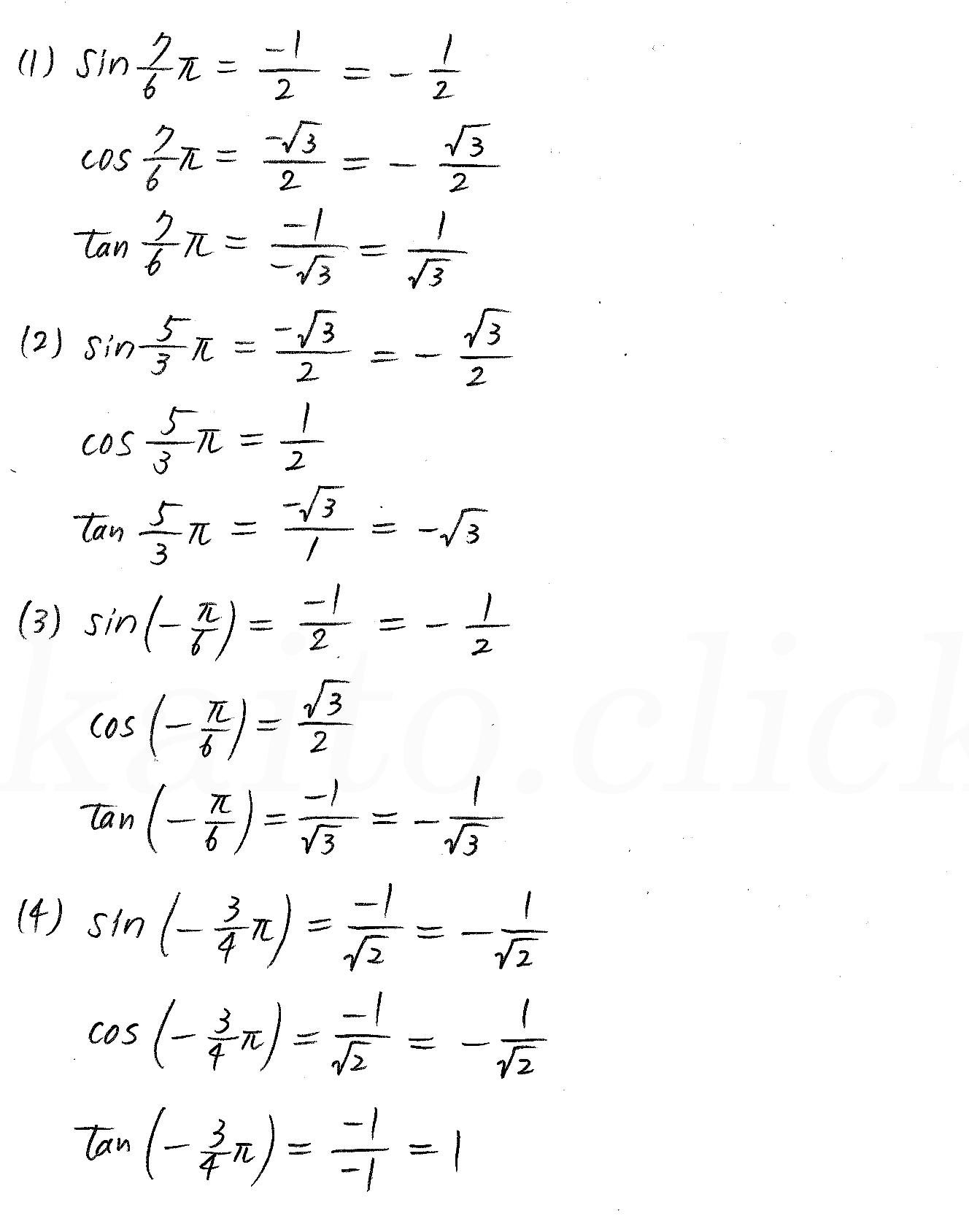 3TRIAL数学2-233解答