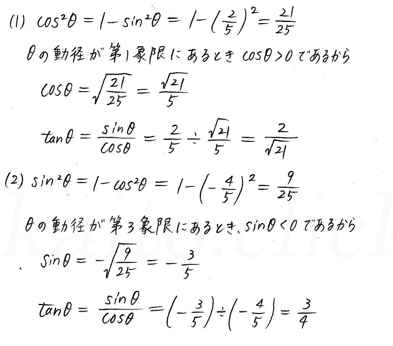 3TRIAL数学2-235解答
