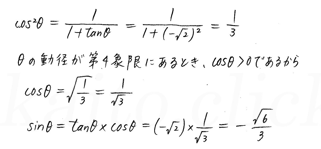 3TRIAL数学2-236解答
