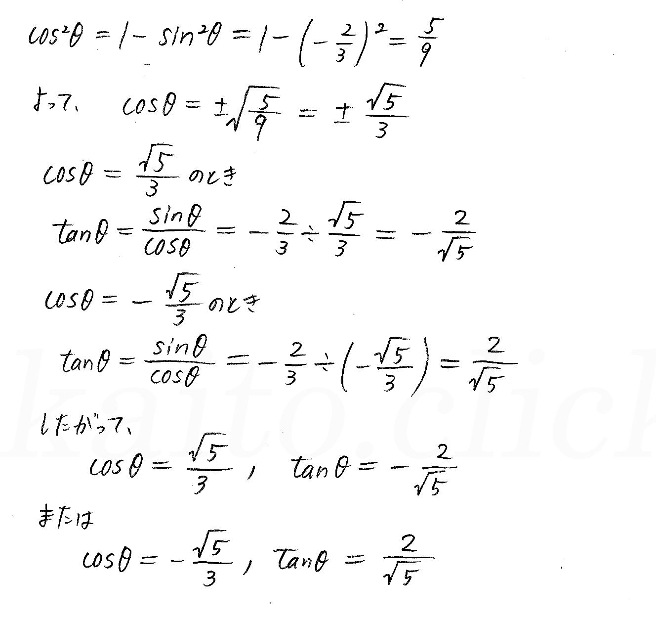 3TRIAL数学2-237解答