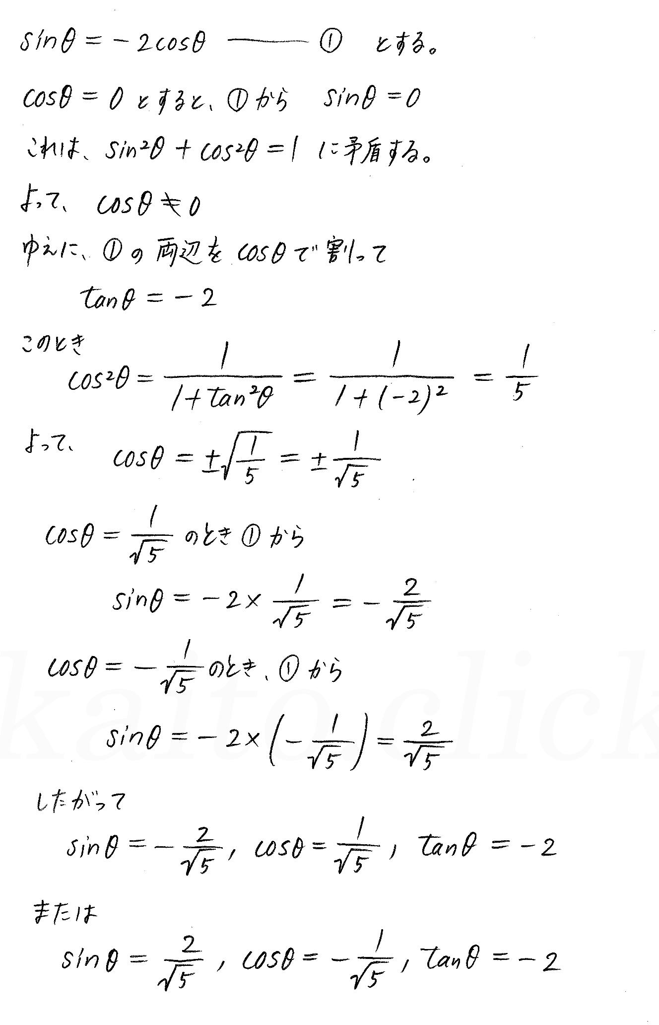 3TRIAL数学2-239解答
