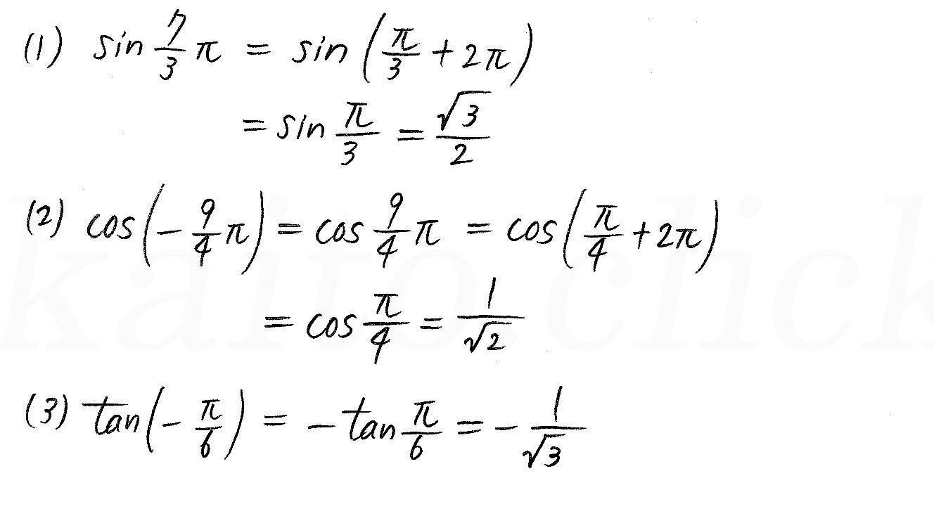 3TRIAL数学2-249解答