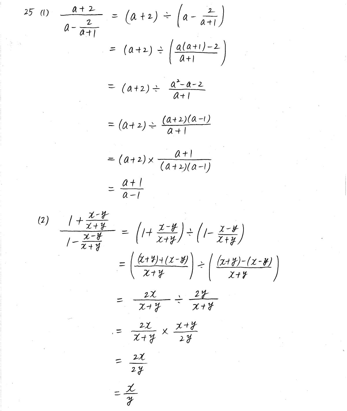 3TRIAL数学2-25解答