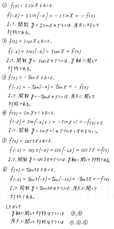 3TRIAL数学2-250解答