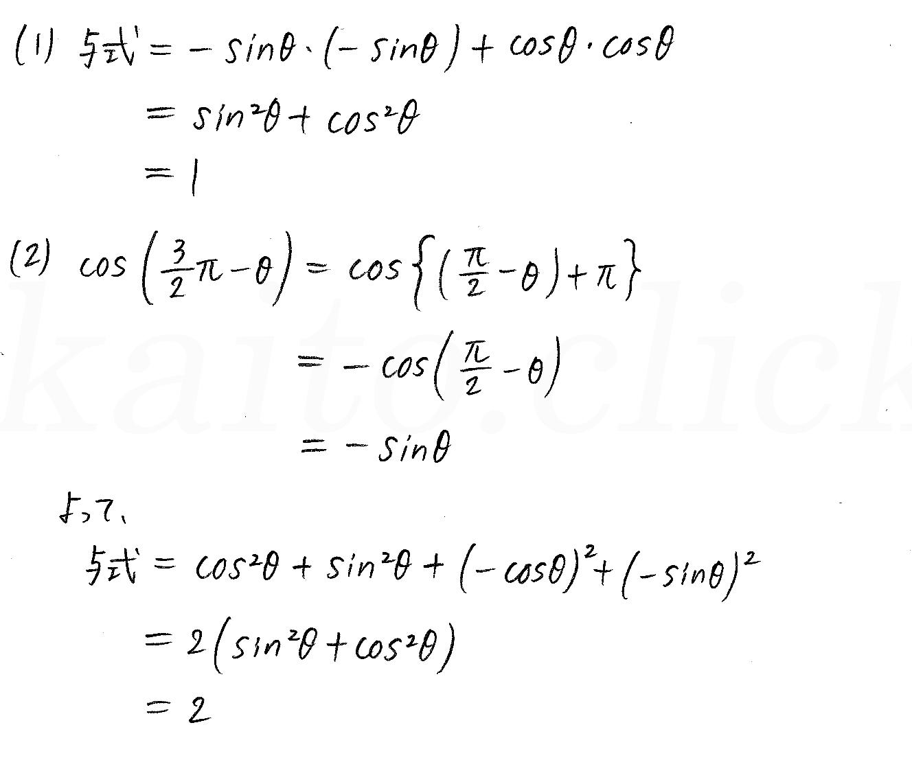 3TRIAL数学2-251解答