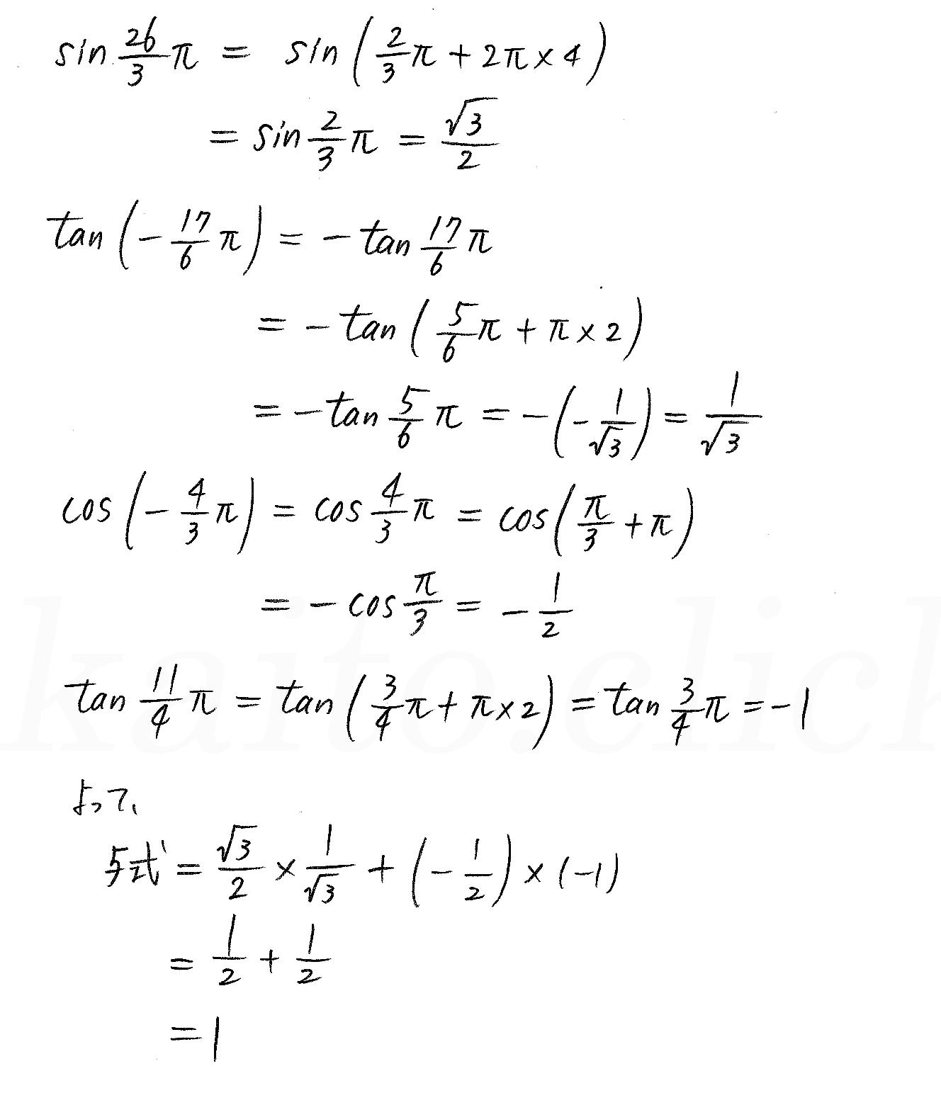 3TRIAL数学2-252解答