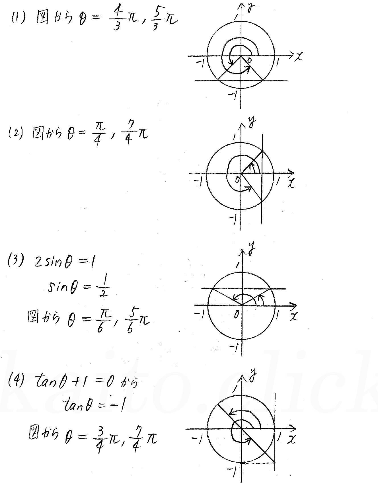 3TRIAL数学2-253解答