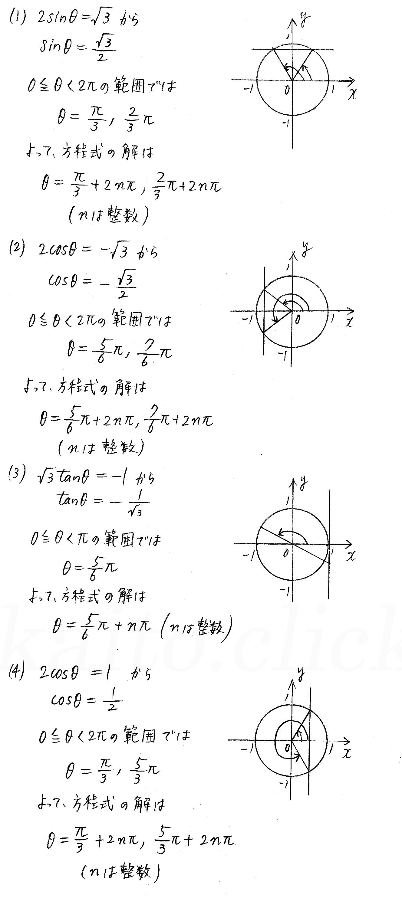 3TRIAL数学2-254解答