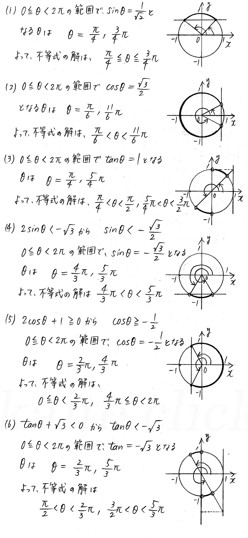 3TRIAL数学2-255解答