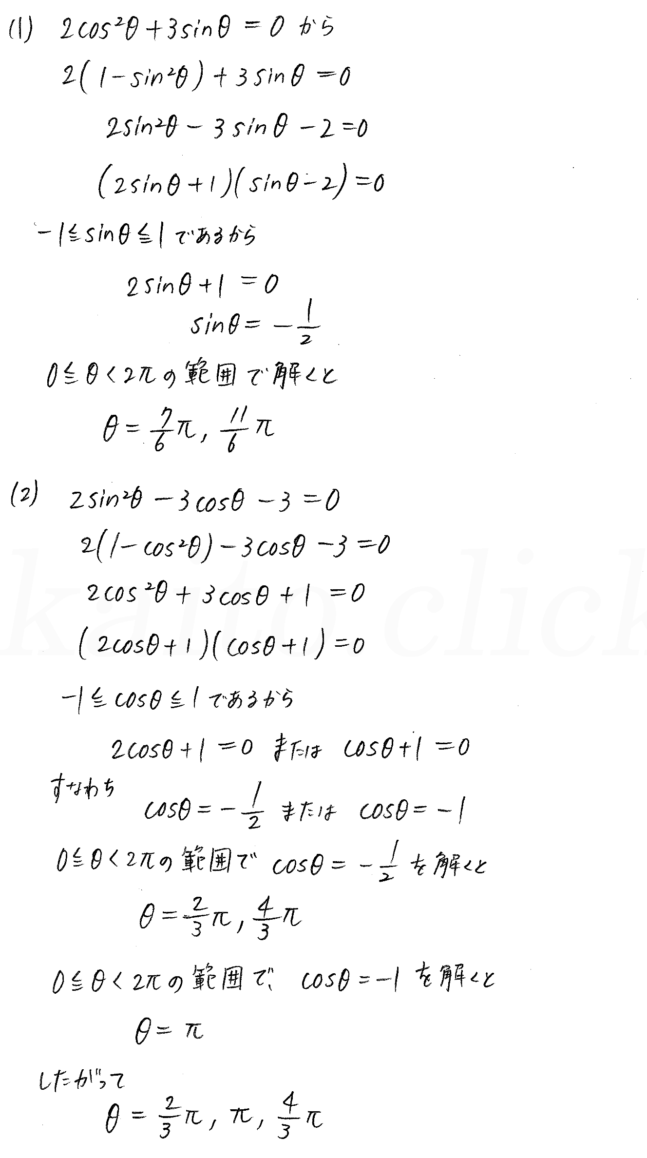 3TRIAL数学2-258解答
