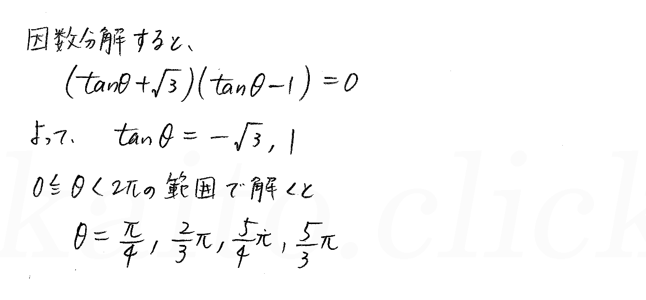3TRIAL数学2-259解答