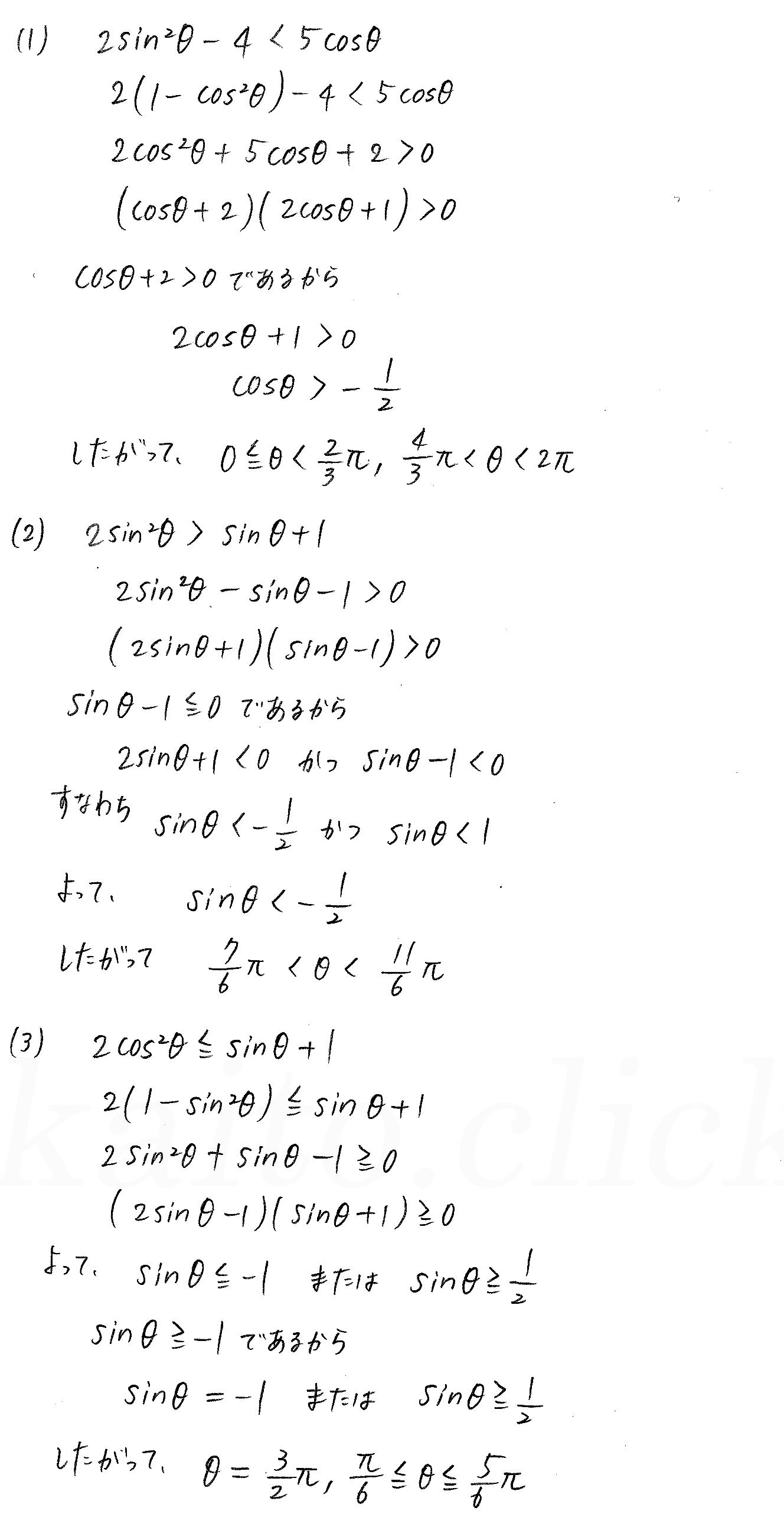 3TRIAL数学2-260解答