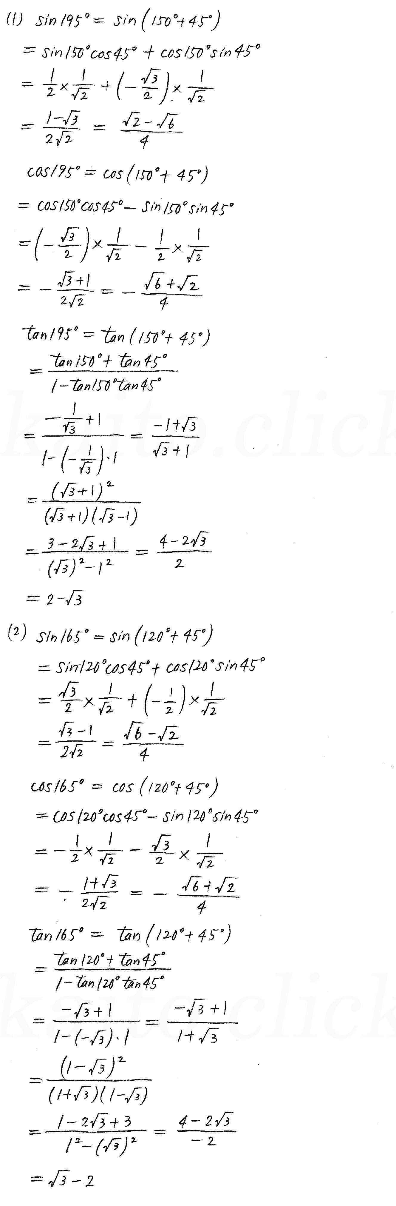 3TRIAL数学2-262解答
