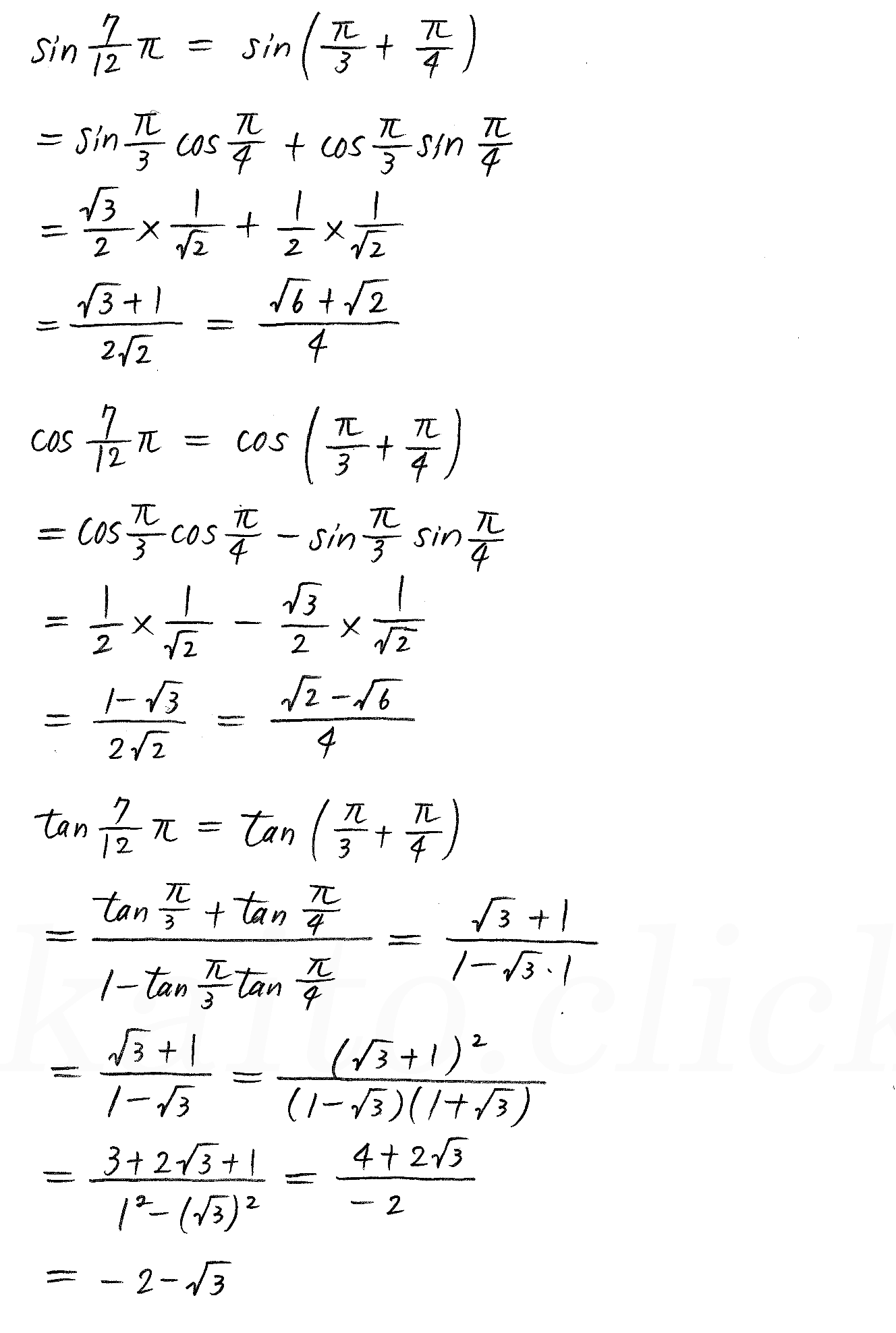3TRIAL数学2-263解答