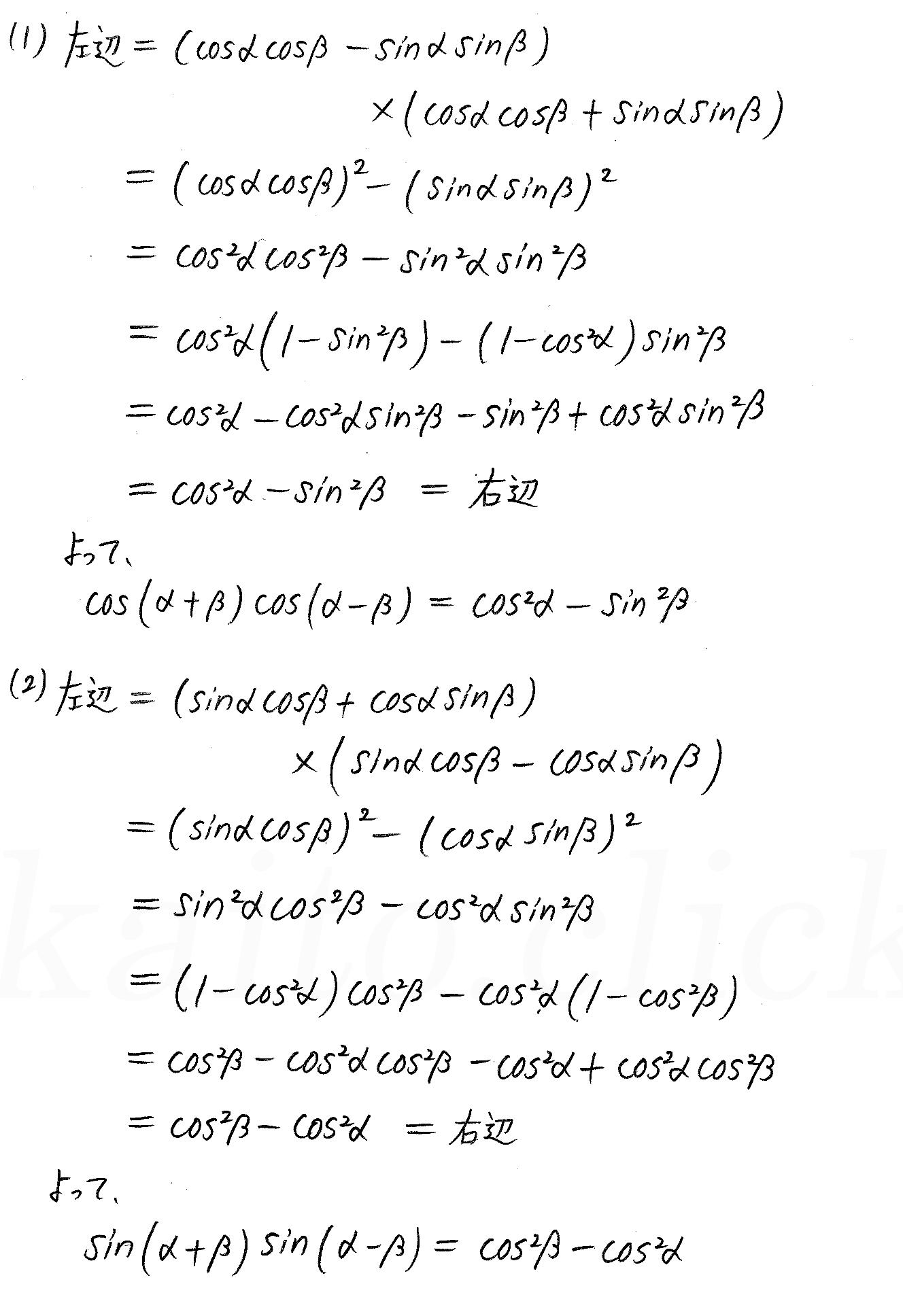 3TRIAL数学2-267解答