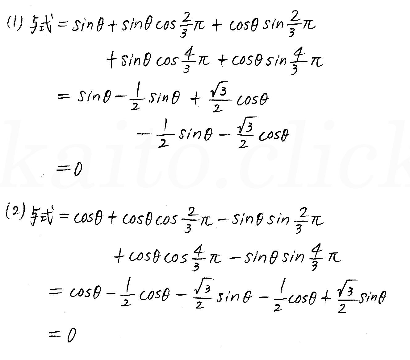 3TRIAL数学2-268解答