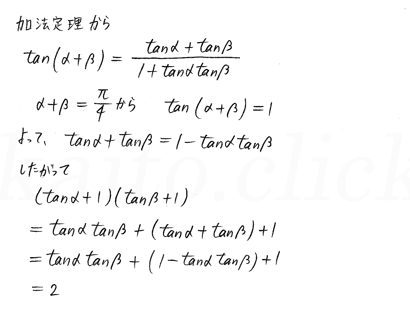 3TRIAL数学2-270解答