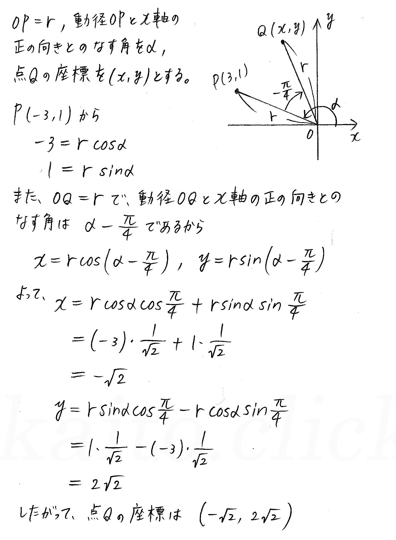 3TRIAL数学2-272解答