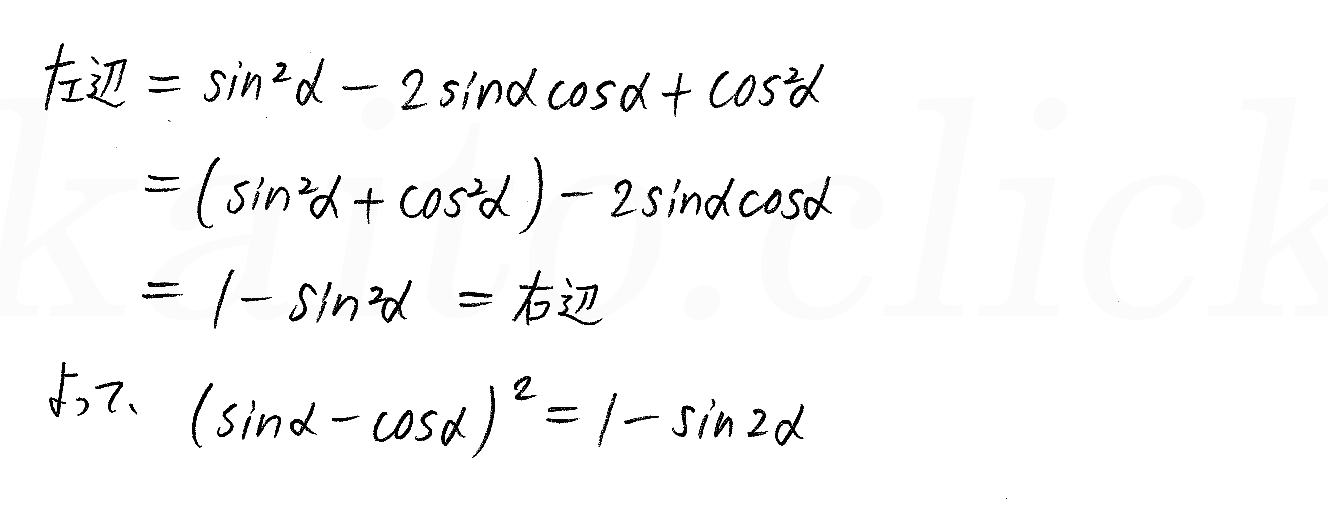 3TRIAL数学2-274解答