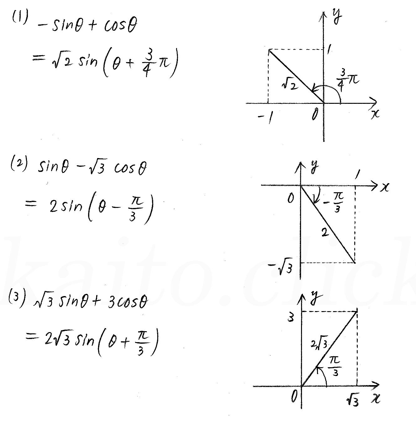 3TRIAL数学2-277解答