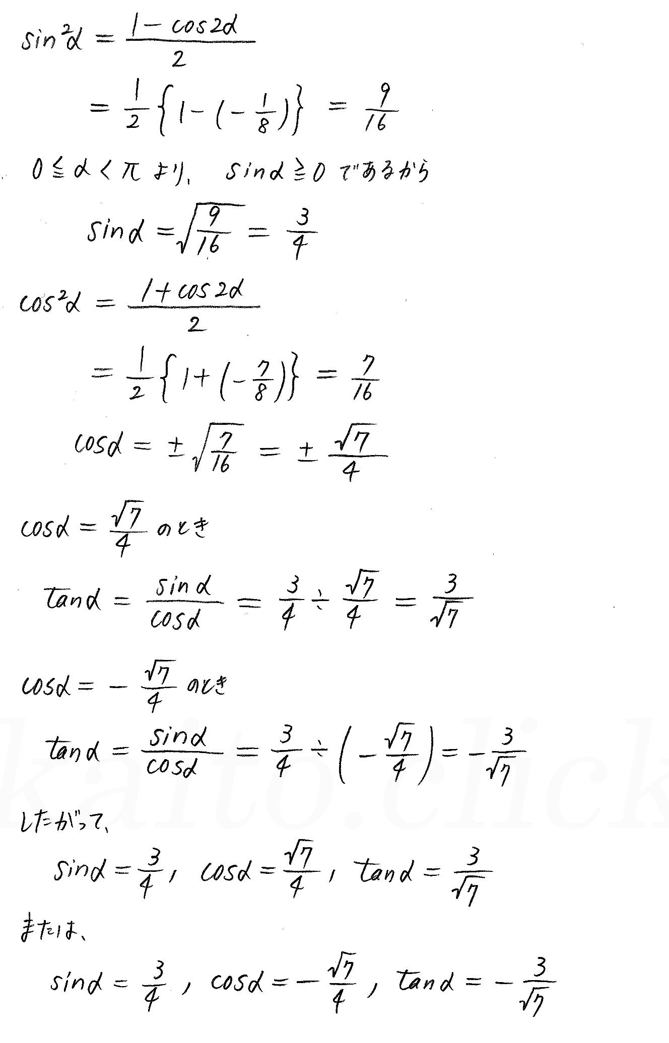 3TRIAL数学2-279解答