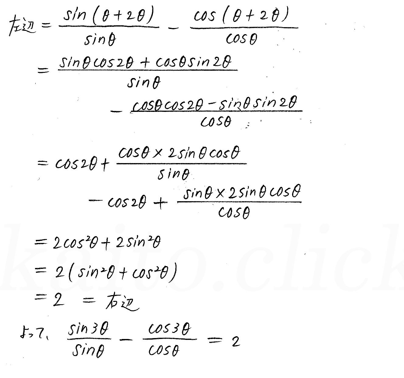 3TRIAL数学2-280解答