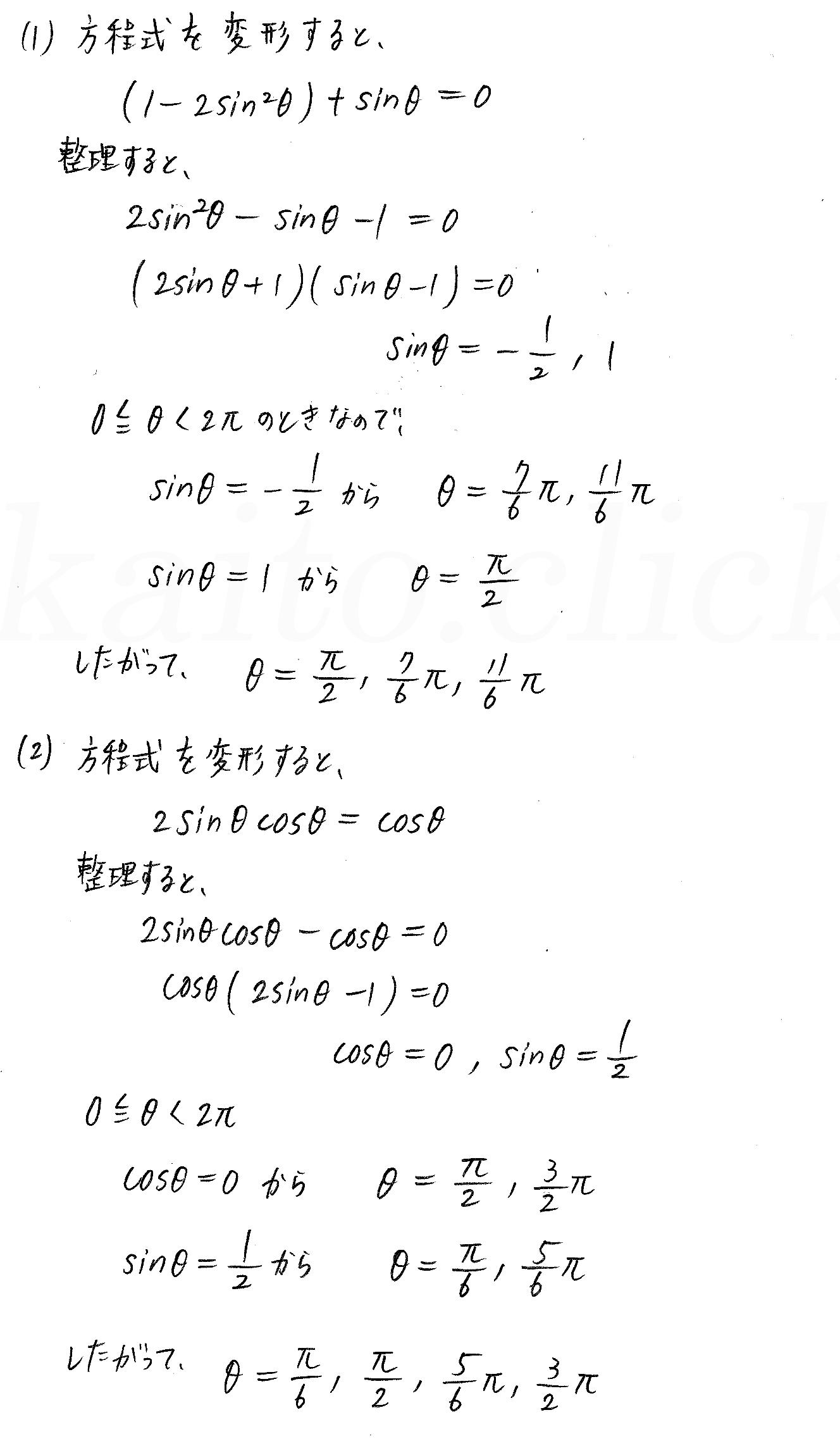 3TRIAL数学2-281解答