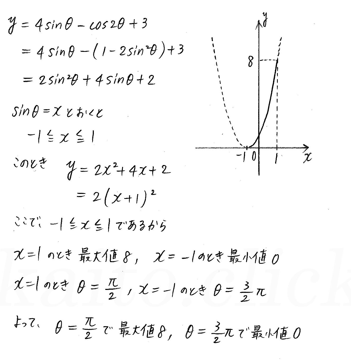 3TRIAL数学2-283解答