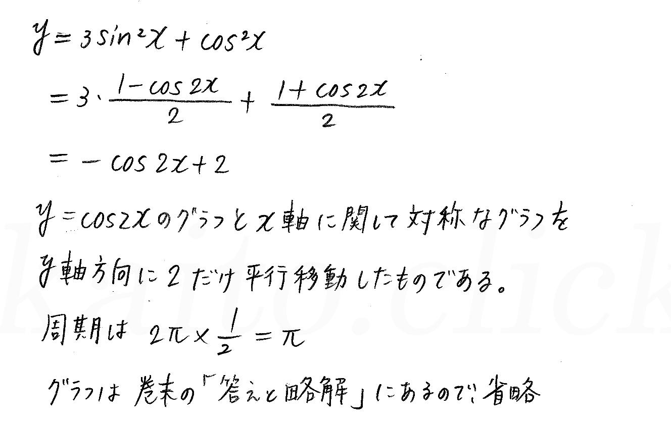 3TRIAL数学2-284解答
