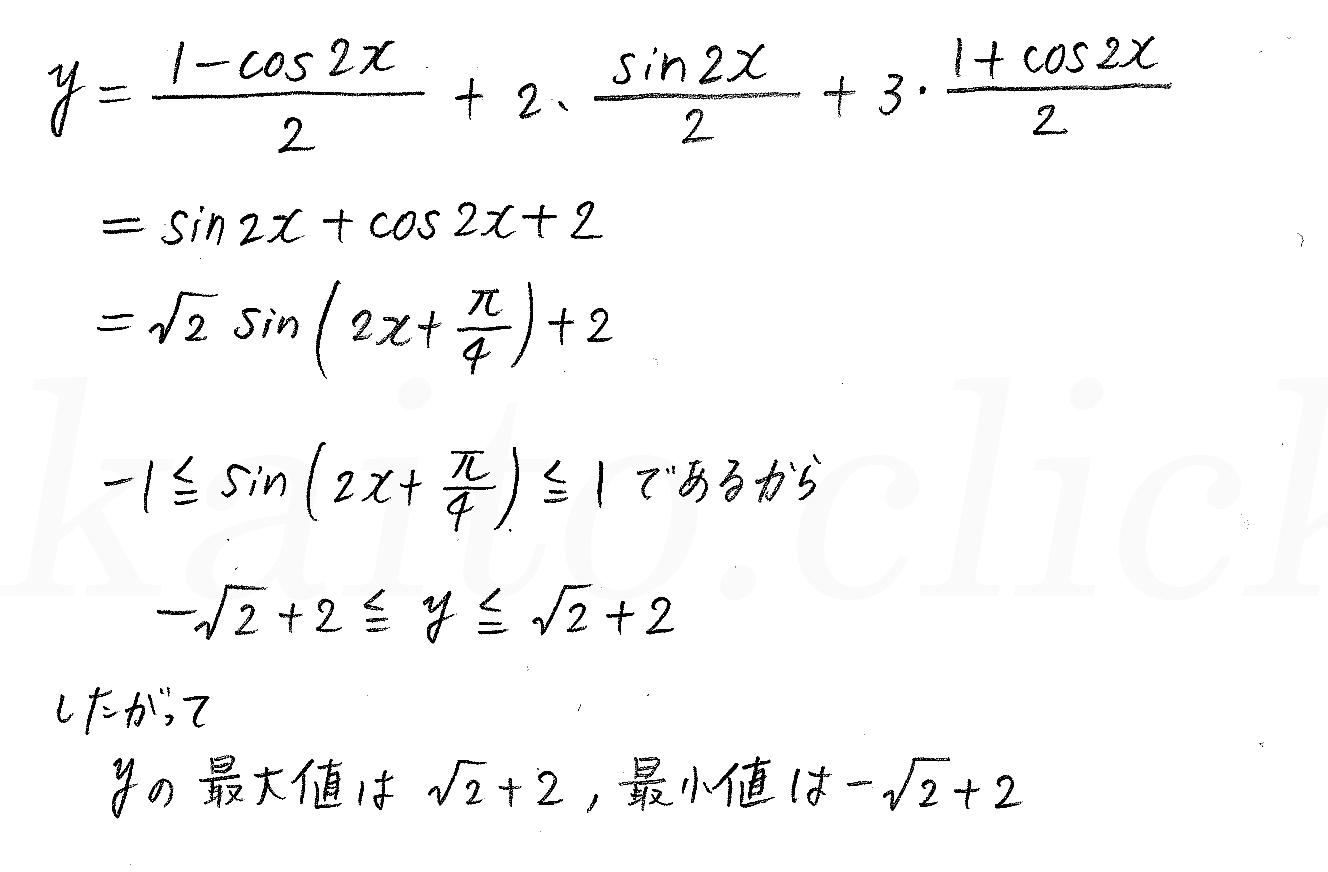 3TRIAL数学2-285解答