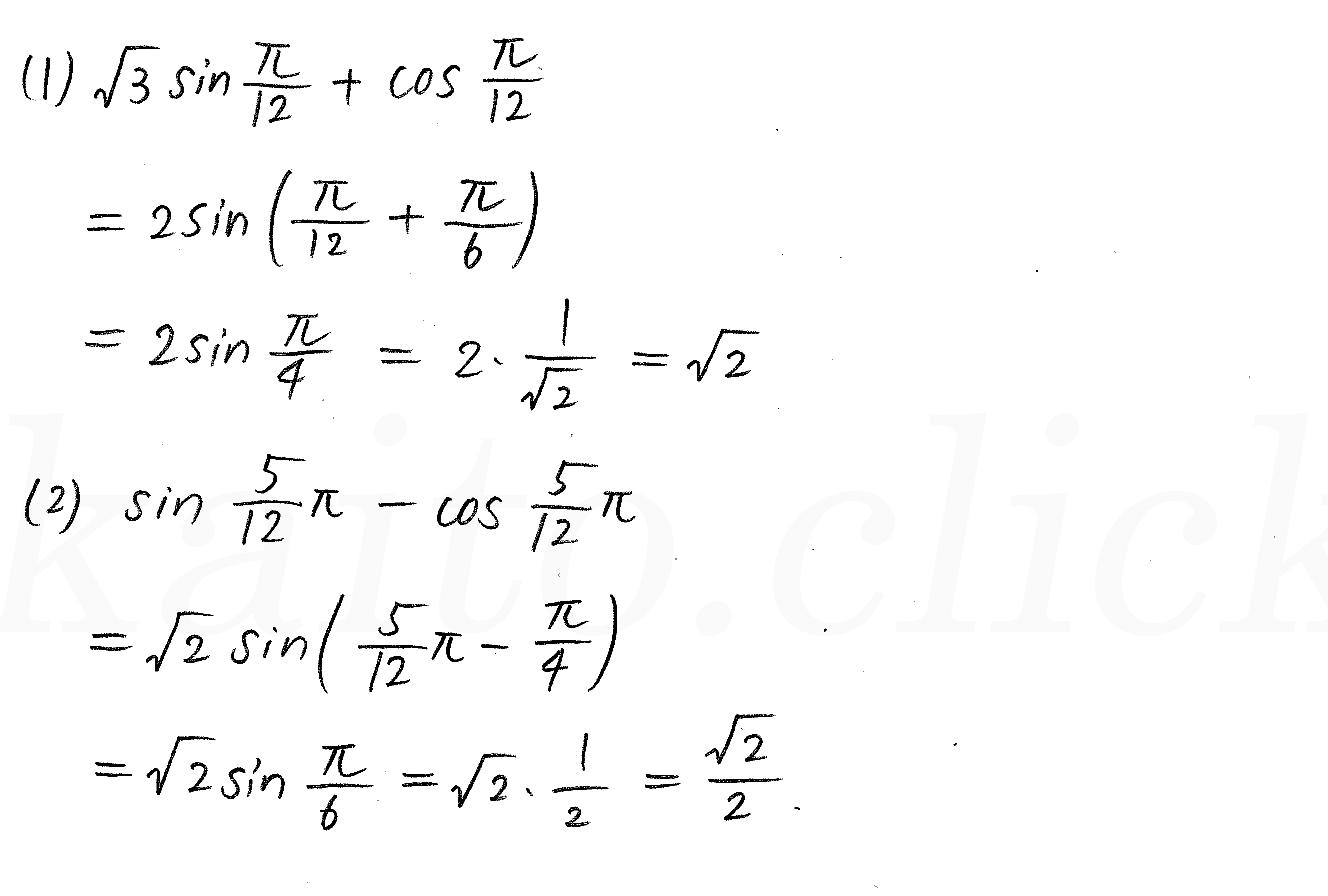 3TRIAL数学2-286解答
