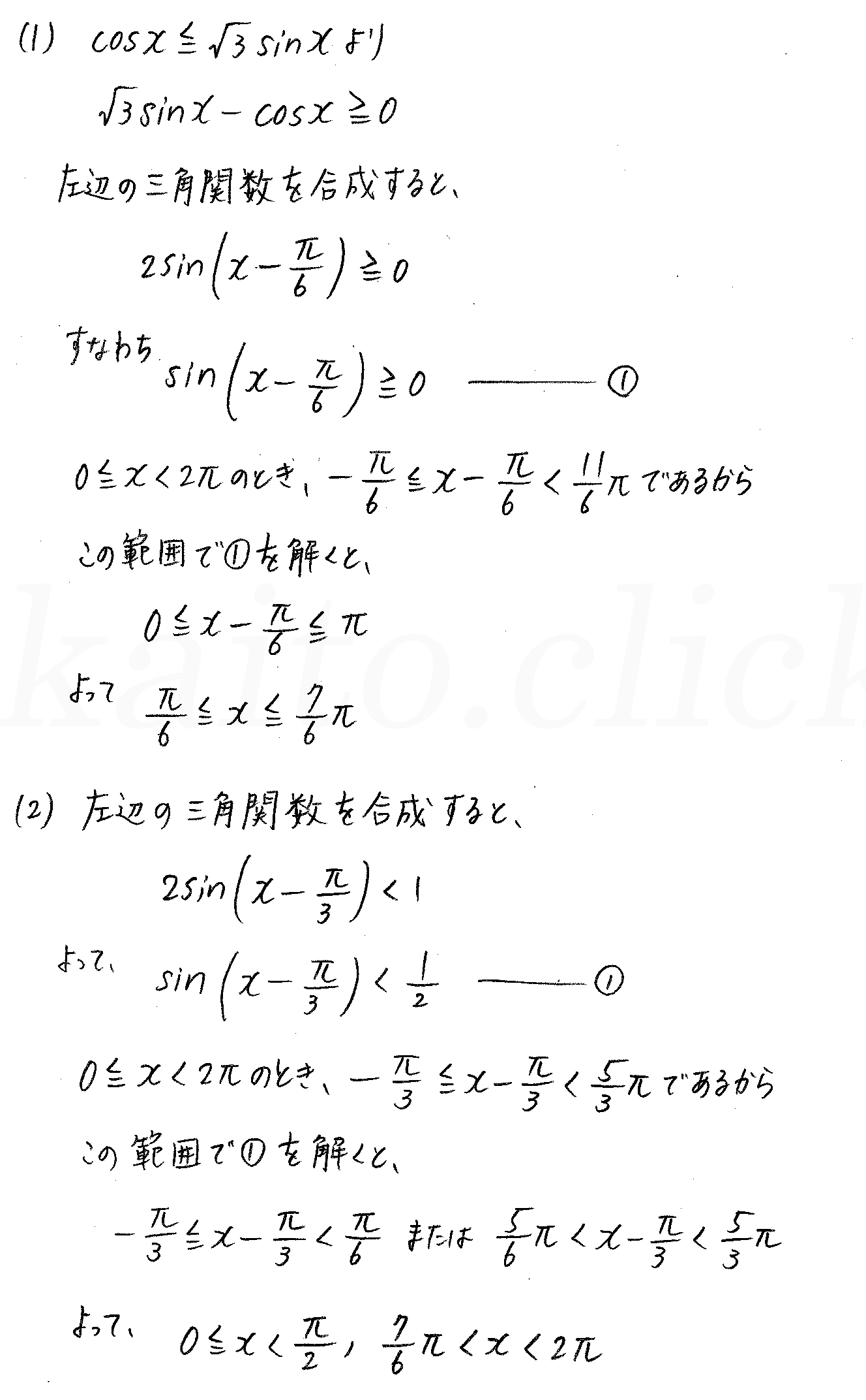 3TRIAL数学2-288解答