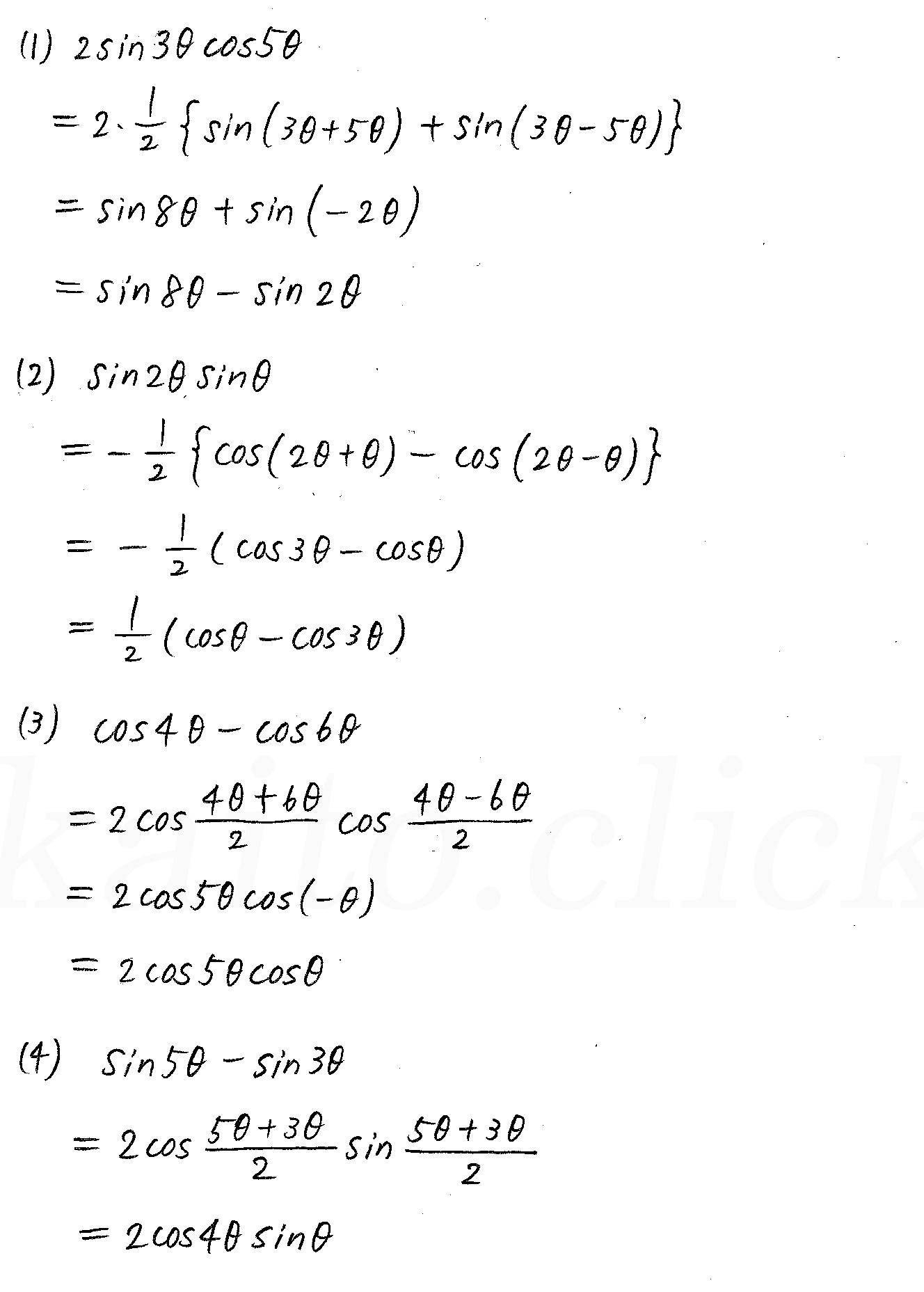 3TRIAL数学2-289解答