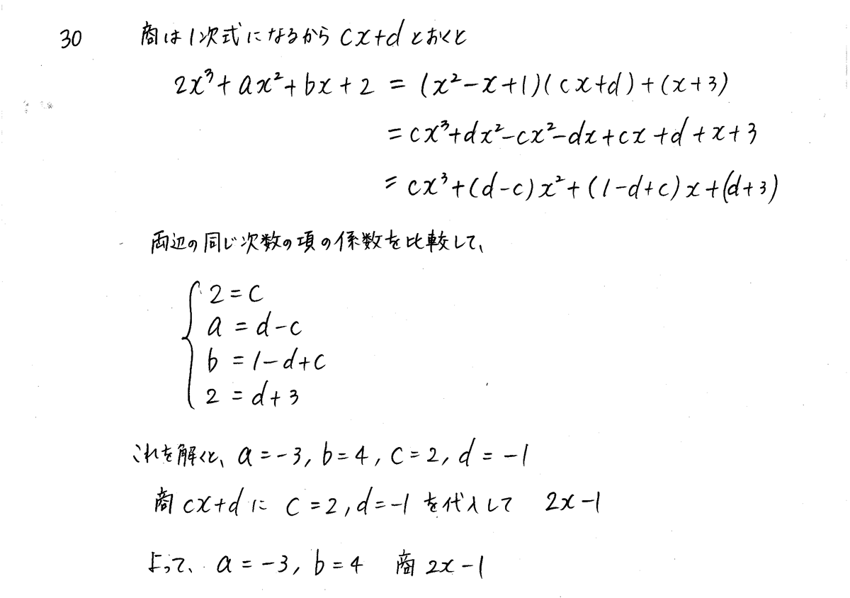 3TRIAL数学2-30解答
