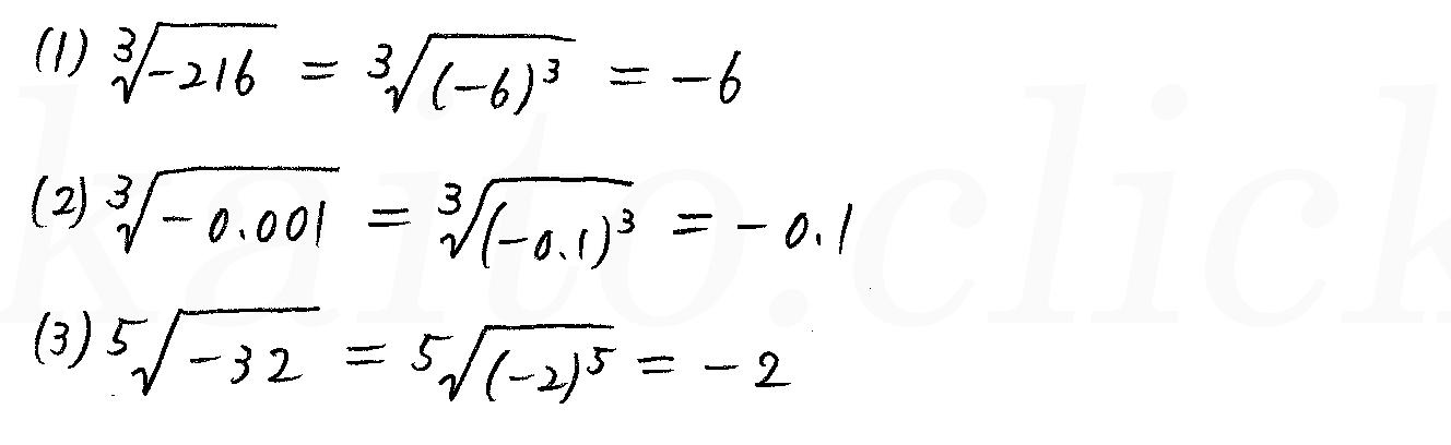 3TRIAL数学2-300解答