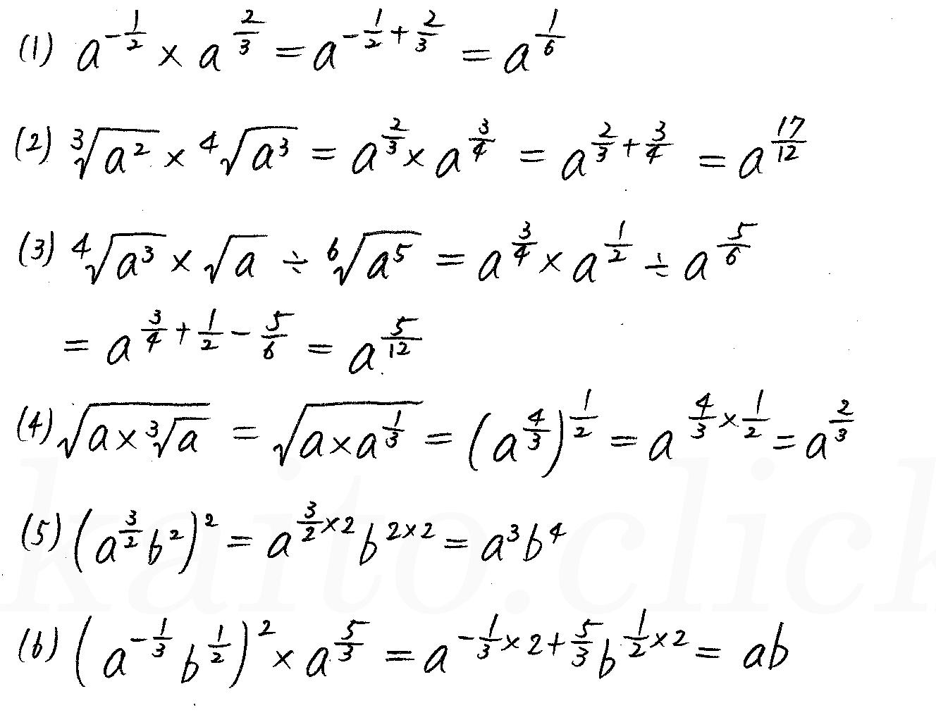 3TRIAL数学2-301解答