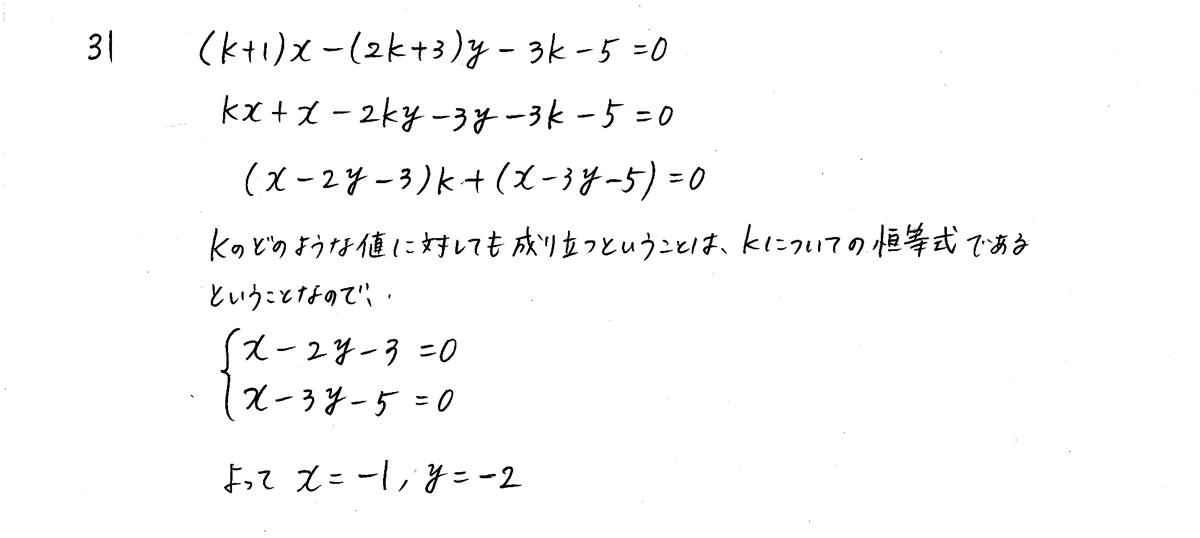 3TRIAL数学2-31解答