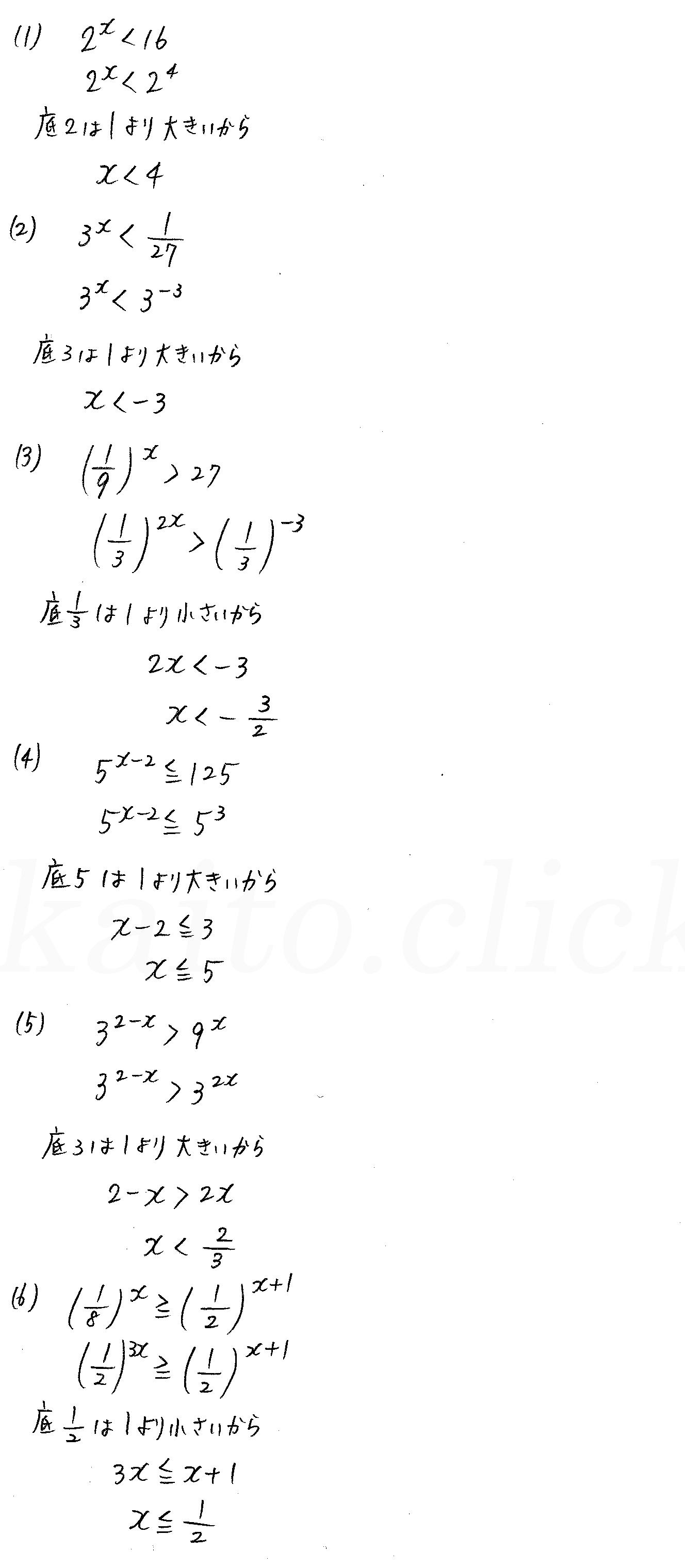 3TRIAL数学2-310解答