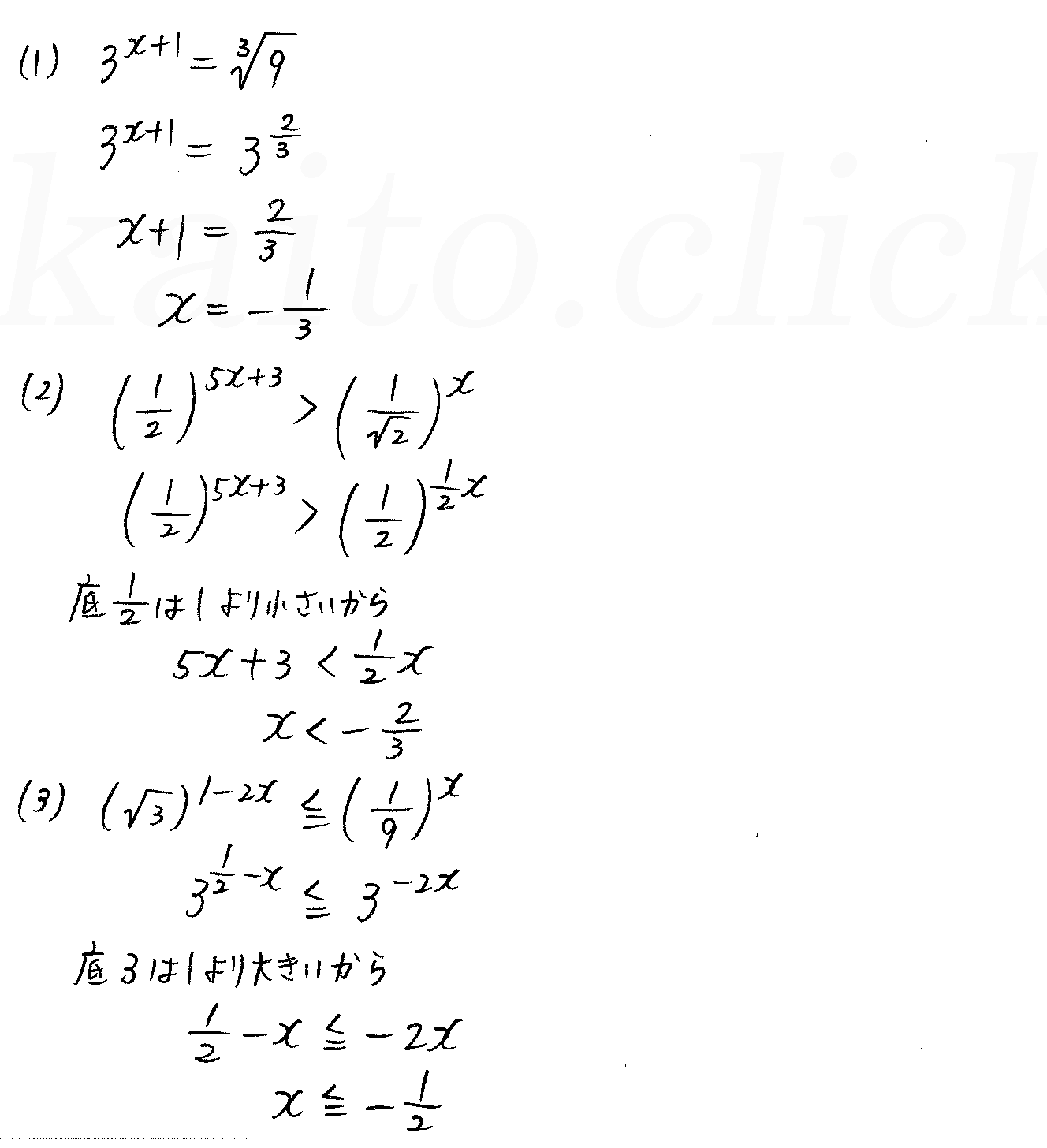 3TRIAL数学2-313解答