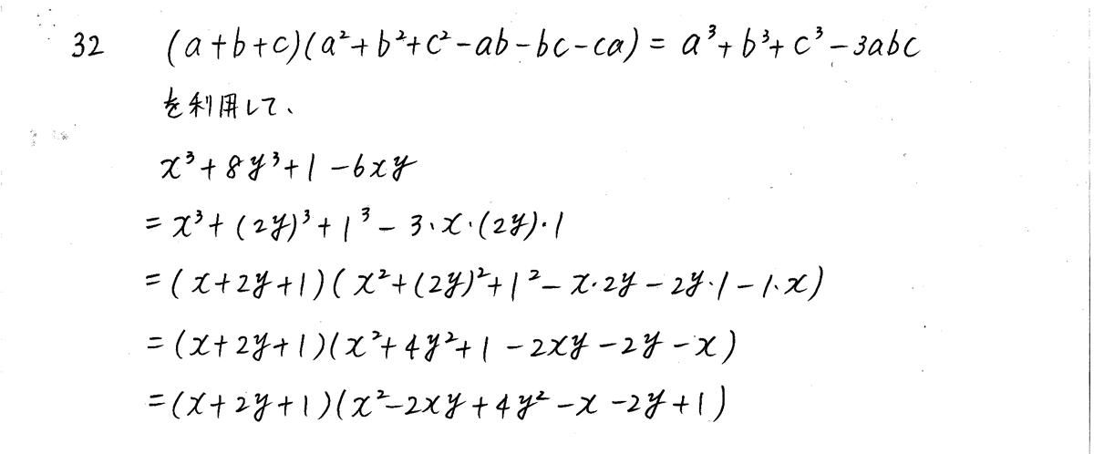 3TRIAL数学2-32解答